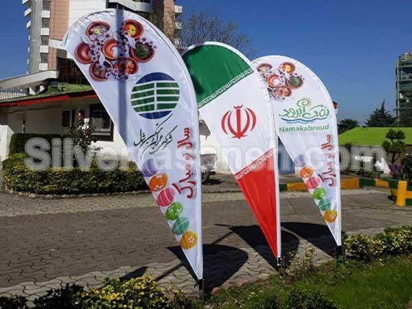 تصویر 2 استند پرچمی ساحلی قطره ای